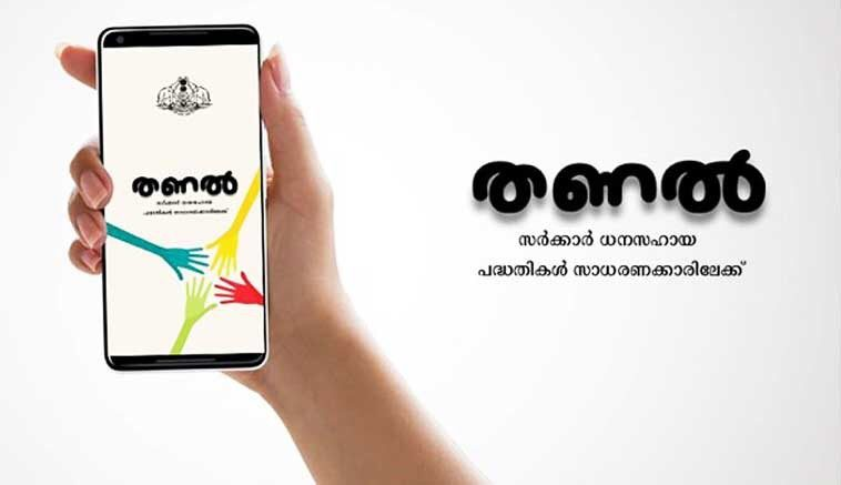 Thanal- An app that can update you all about all government schemes in Kerala (initiated by youngsters in Kerala)
